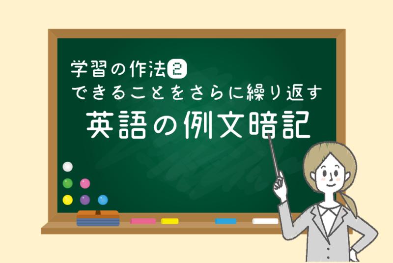 例文暗記タイトル