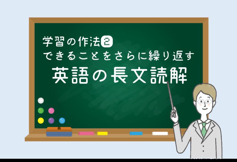 長文読解1