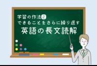 """学習の作法「英語の長文読解力がアップする""""読み込み""""」"""
